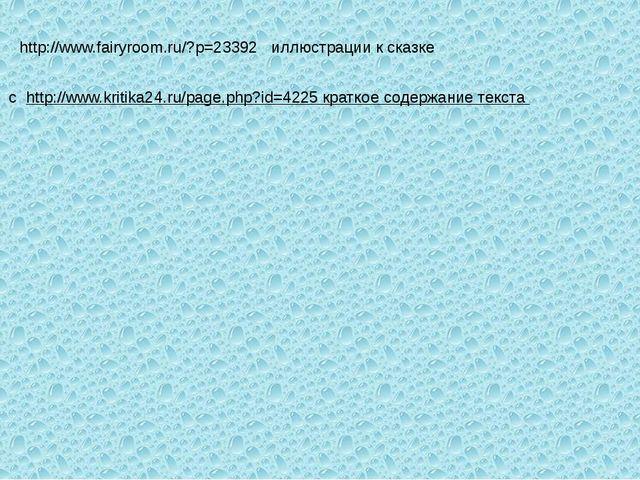 http://www.fairyroom.ru/?p=23392 иллюстрации к сказке с http://www.kritika24...
