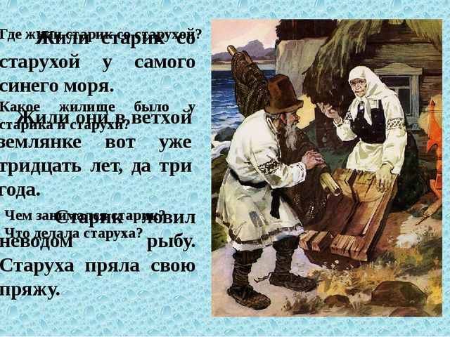 Жили старик со старухой у самого синего моря. Где жили старик со старухой? К...