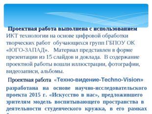 Проектная работа выполнена с использованием ИКТ технологии на основе цифрово