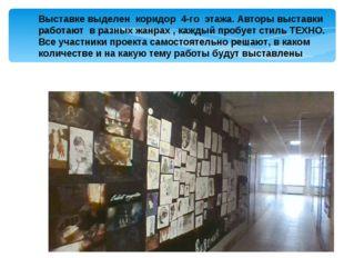 Выставке выделен коридор 4-го этажа. Авторы выставки работают в разных жанрах