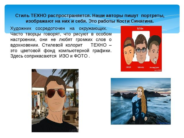 Стиль ТЕХНО распространяется. Наши авторы пишут портреты, изображают на них и...