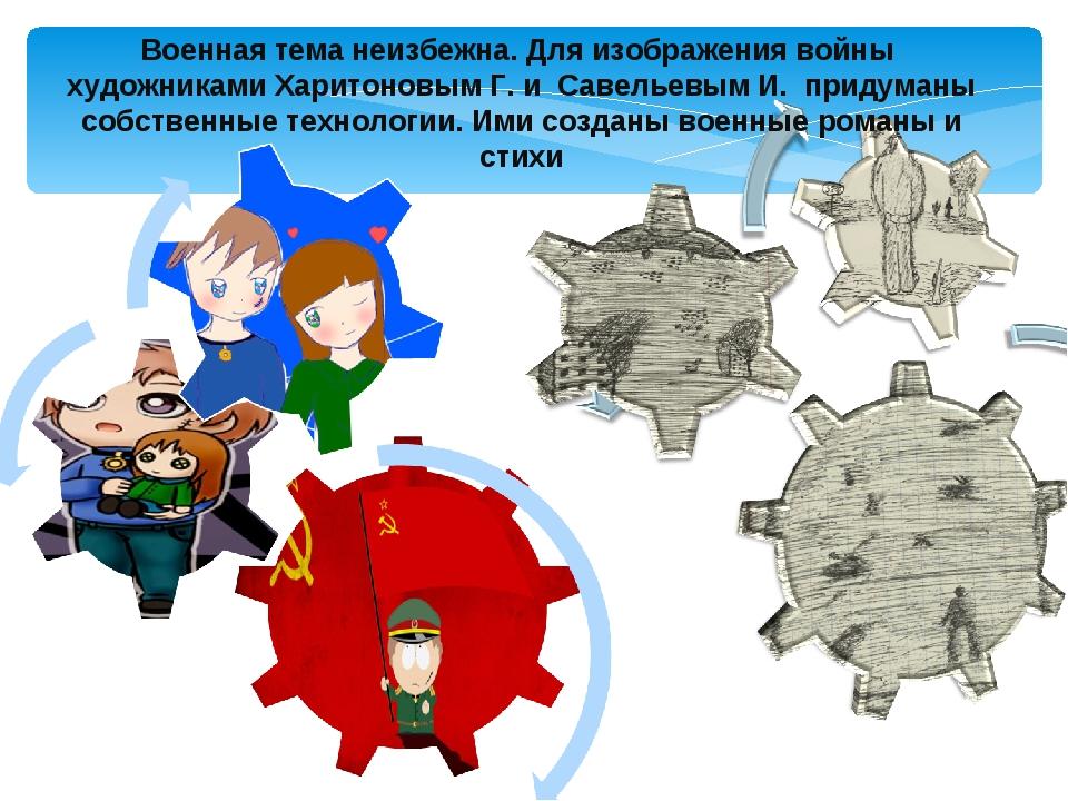 Военная тема неизбежна. Для изображения войны художниками Харитоновым Г. и Са...
