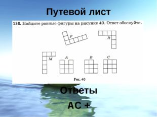 Путевой лист Ответы АС + РМ +