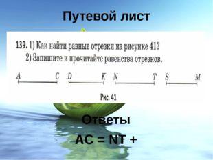 Путевой лист Ответы AC = NT +