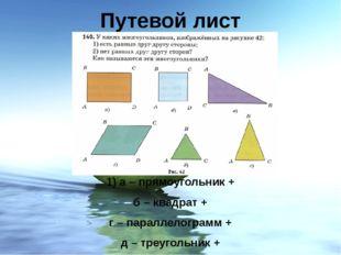 Путевой лист 1) а – прямоугольник + б – квадрат + г – параллелограмм + д – тр