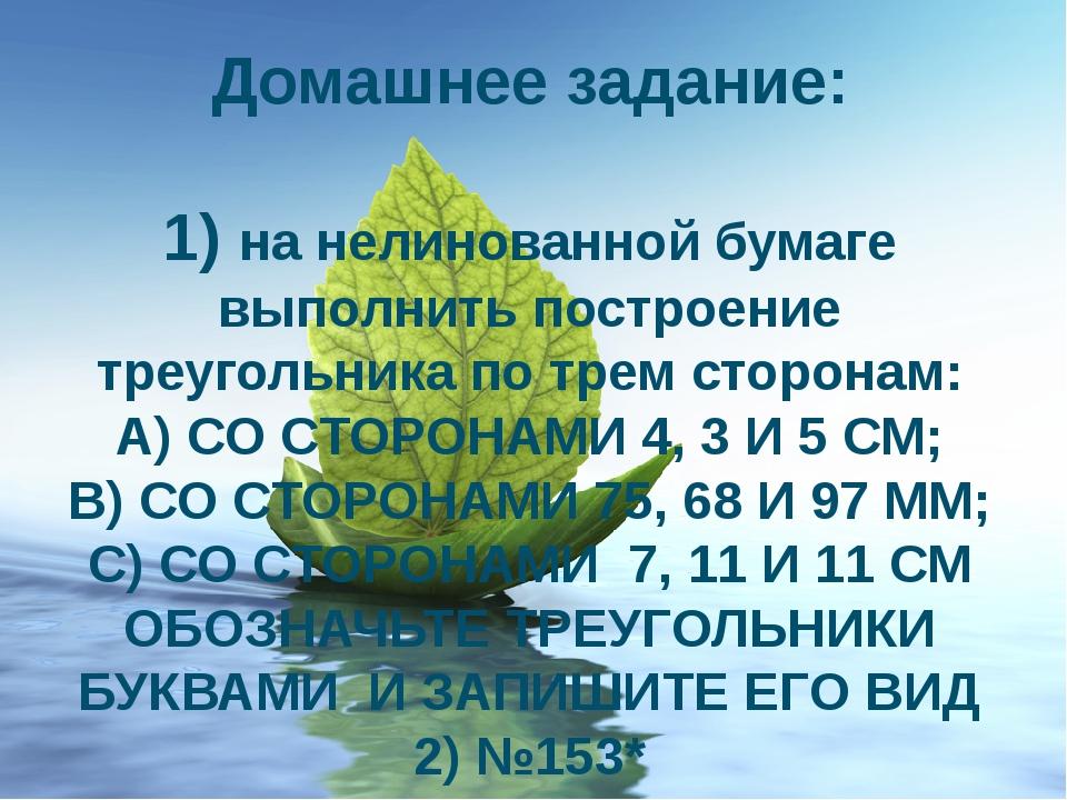 Домашнее задание: 1) на нелинованной бумаге выполнить построение треугольника...