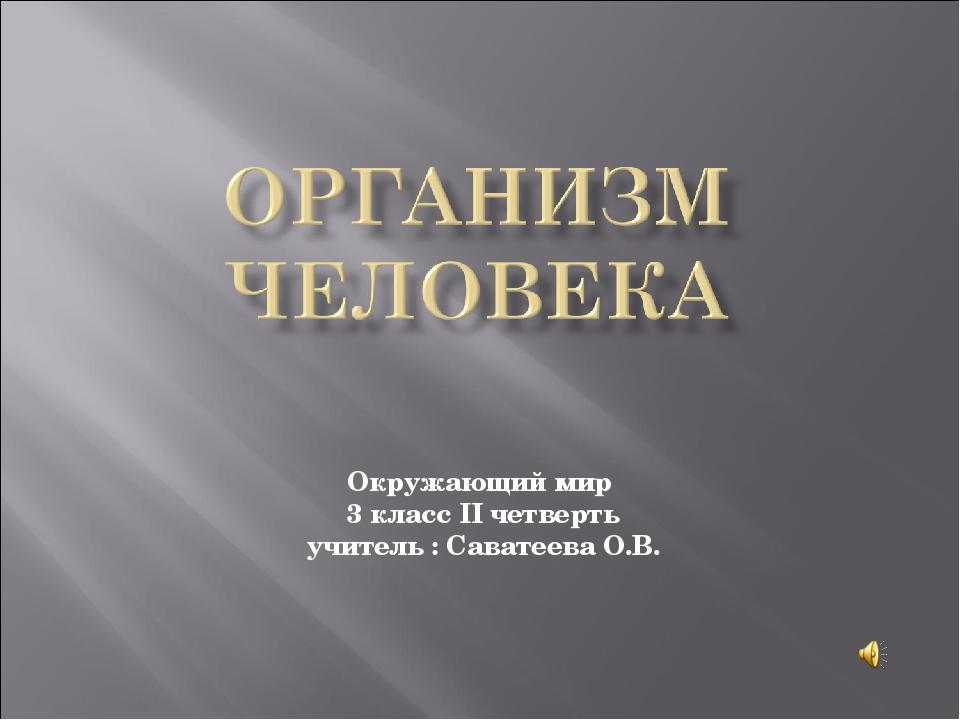 Окружающий мир 3 класс II четверть учитель : Саватеева О.В.