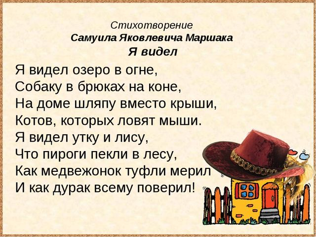 Стихотворение Самуила Яковлевича Маршака Я видел Явиделозеровогне, Собаку...