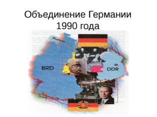 Объединение Германии 1990 года