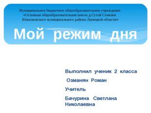 Выполнил ученик 2 класса Озманян Роман Учитель Бачурина Светлана Николаевна М