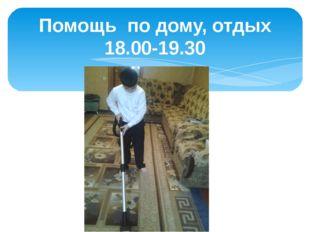 Помощь по дому, отдых 18.00-19.30