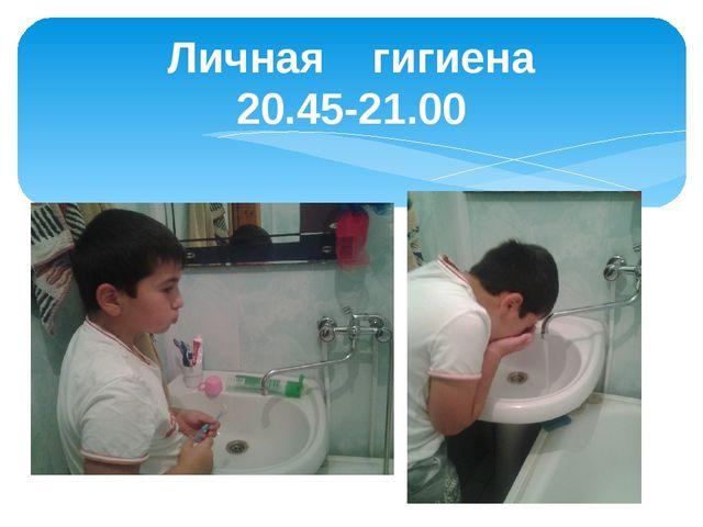 Личная гигиена 20.45-21.00