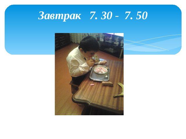 Завтрак 7. 30 - 7. 50
