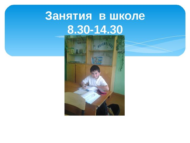 Занятия в школе 8.30-14.30