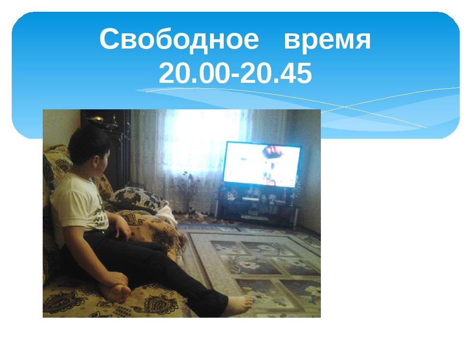 Свободное время 20.00-20.45
