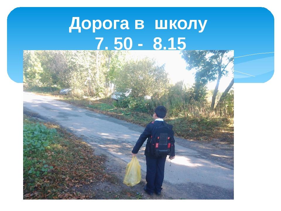 Дорога в школу 7. 50 - 8.15