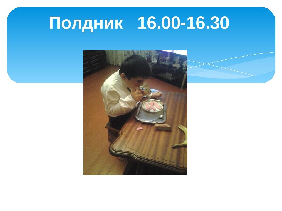 Полдник 16.00-16.30