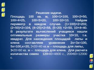 Решение задачи. Площадь 100 кв. м, 100=1×100, 100=2×50, 100=4×25, 100=5×20,