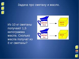 Задача про сметану и масло. Из 10 кг сметаны получают 1,5 килограмма масла. С