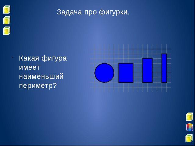 Задача про фигурки. Какая фигура имеет наименьший периметр?