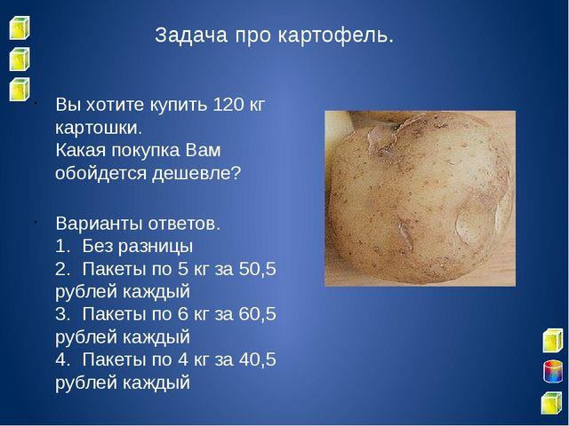 Задача про картофель. Вы хотите купить 120 кг картошки. Какая покупка Вам об...