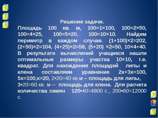 Решение задачи. Площадь 100 кв. м, 100=1×100, 100=2×50, 100=4×25, 100=5×20,...