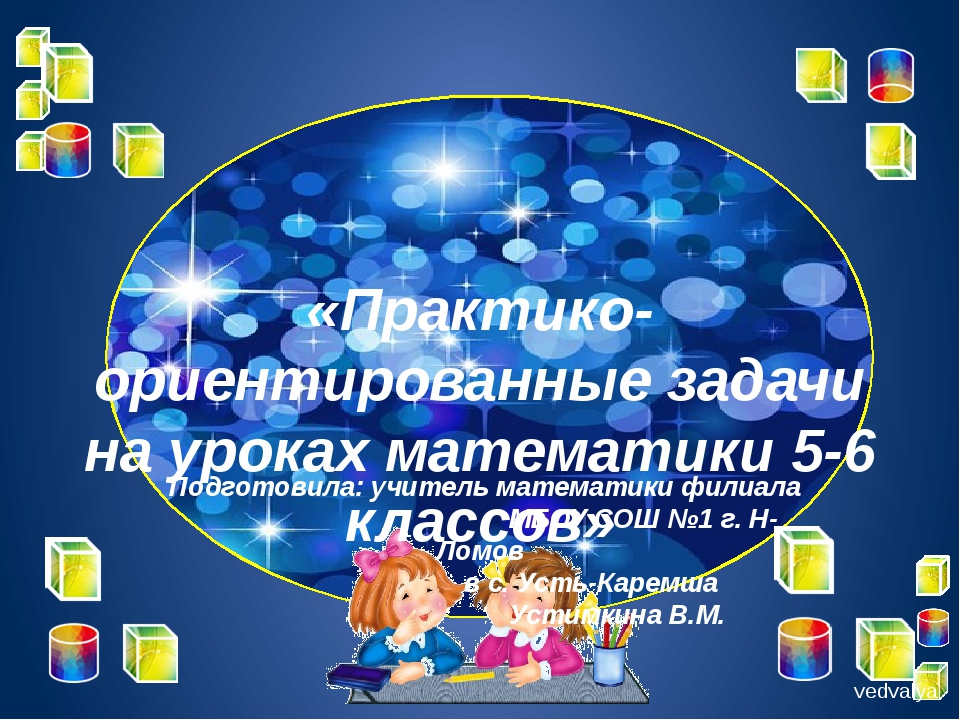 «Практико-ориентированные задачи на уроках математики 5-6 классов» Подготови...