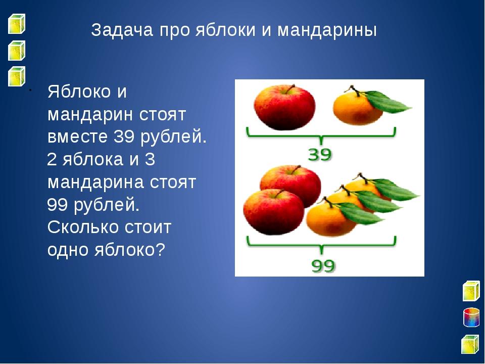 Задача про яблоки и мандарины Яблоко и мандарин стоят вместе 39 рублей. 2 яб...
