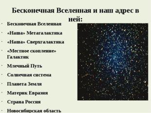 Бесконечная Вселенная и наш адрес в ней: Бесконечная Вселенная «Наша» Метагал