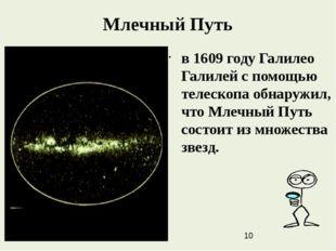 Млечный Путь в 1609 году Галилео Галилей с помощью телескопа обнаружил, что