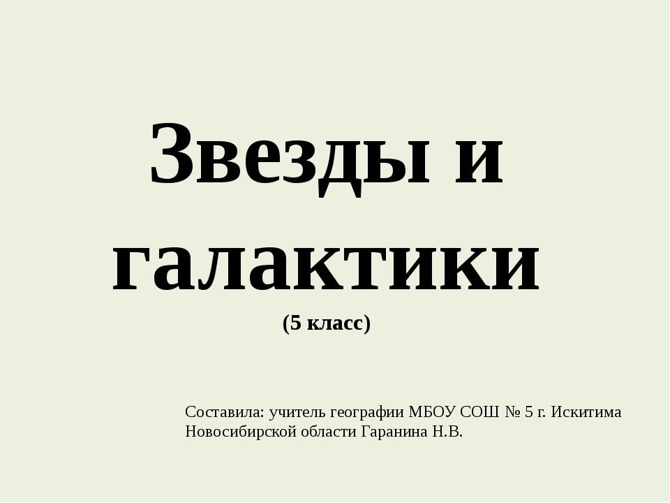Звезды и галактики (5 класс) Составила: учитель географии МБОУ СОШ № 5 г. Иск...