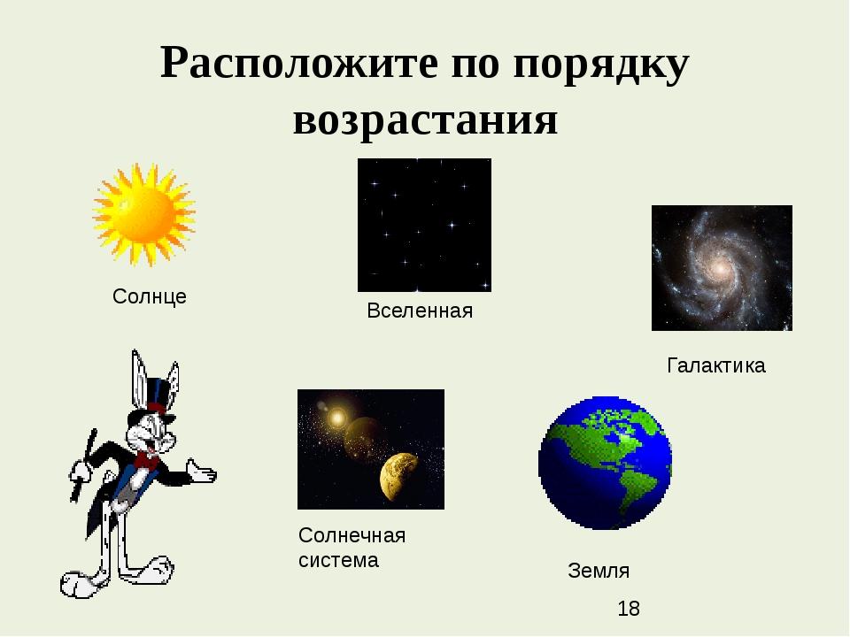 Расположите по порядку возрастания Солнце Вселенная Солнечная система Земля...