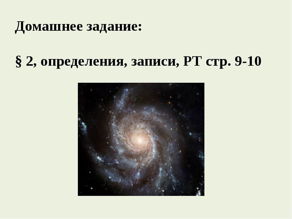 Домашнее задание: § 2, определения, записи, РТ стр. 9-10