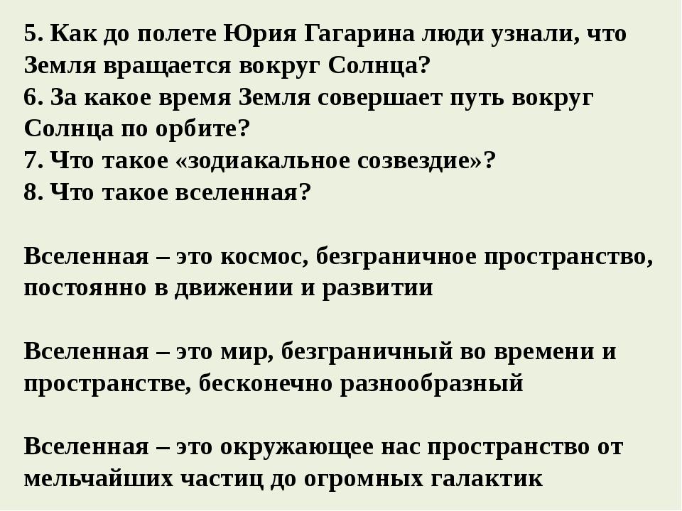 5. Как до полете Юрия Гагарина люди узнали, что Земля вращается вокруг Солнца...