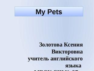 Золотова Ксения Викторовна учитель английского языка МБОУ СШ № 37 г. Дзержинс