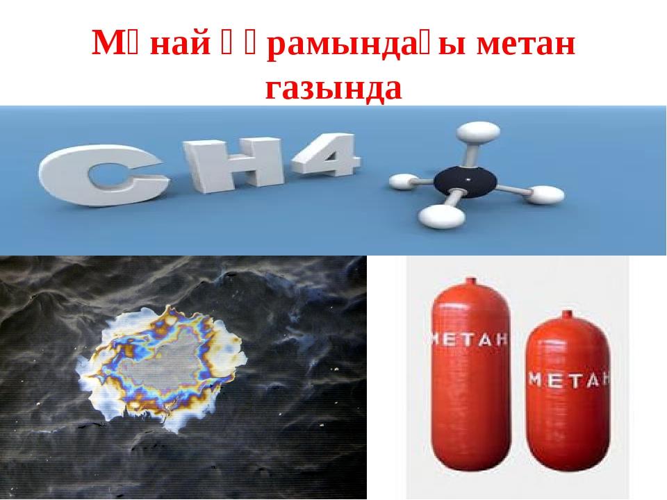 Мұнай құрамындағы метан газында