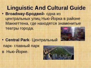 Linguistic And Cultural Guide Broadway-Бродвей- одна из центральных улиц Нью-