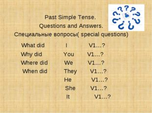 Past Simple Tense. Questions and Answers. Специальные вопросы( special quest