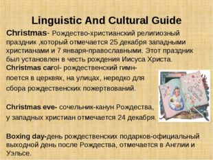 Linguistic And Cultural Guide Christmas- Рождество-христианский религиозный п