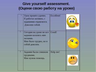 Give yourself assessment. (Оцени свою работу на уроке) 1.Урок прошёл удачно.