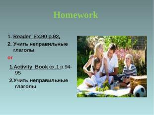 Homework 1.Activity Book ex.1 p.94-95 2.Учить неправильные глаголы Reader Ex.