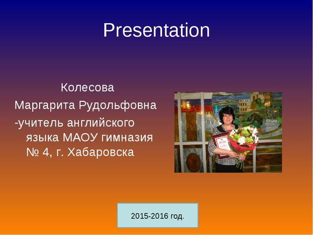 Presentation Колесова Маргарита Рудольфовна -учитель английского языка МАОУ г...