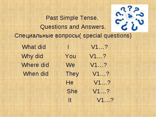 Past Simple Tense. Questions and Answers. Специальные вопросы( special quest...