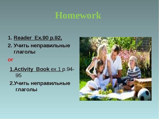 Homework 1.Activity Book ex.1 p.94-95 2.Учить неправильные глаголы Reader Ex....