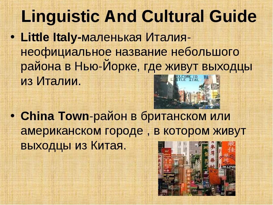 Linguistic And Cultural Guide Little Italy-маленькая Италия-неофициальное на...