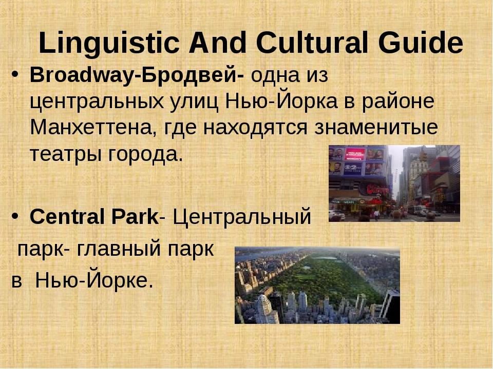 Linguistic And Cultural Guide Broadway-Бродвей- одна из центральных улиц Нью-...