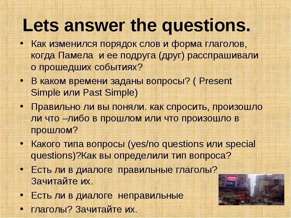 Lets answer the questions. Как изменился порядок слов и форма глаголов, когда...