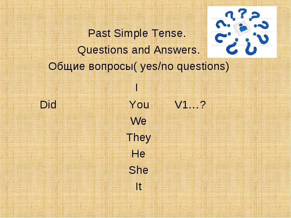 Past Simple Tense. Questions and Answers. Общие вопросы( yes/no questions) I...