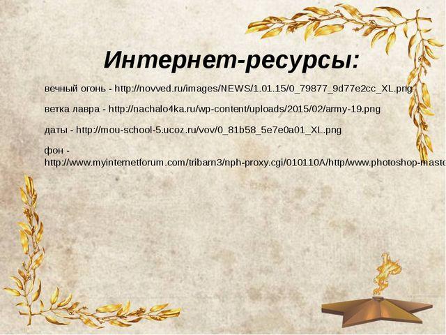 Интернет-ресурсы: вечный огонь - http://novved.ru/images/NEWS/1.01.15/0_79877...