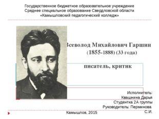 Всеволод Михайлович Гаршин (1855-1888) (33 года) писатель, критик  Госуд